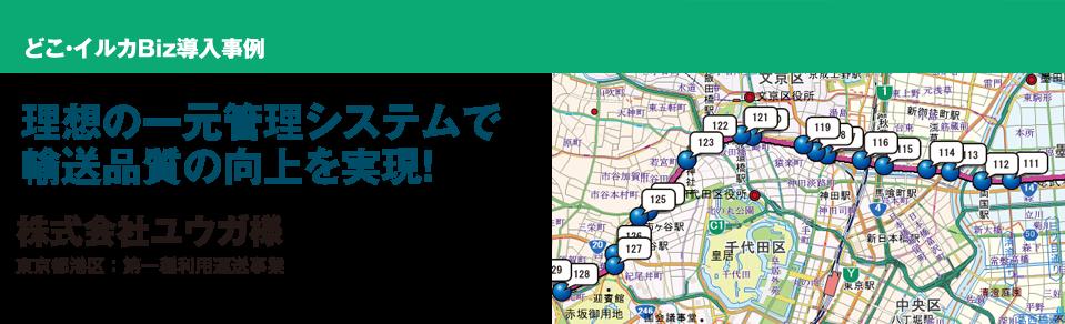 運輸業GPS導入事例